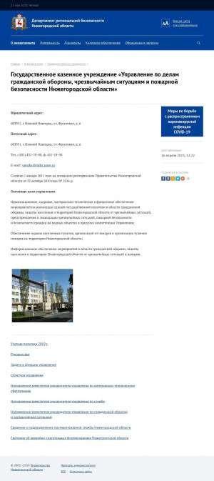 Предпросмотр для drb.government-nnov.ru — Управление по делам ГО, ЧС и ПБ Нижегородской области