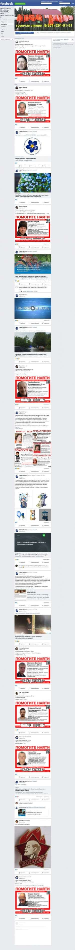Предпросмотр для facebook.com — Поисково-спасательный отряд Волонтер