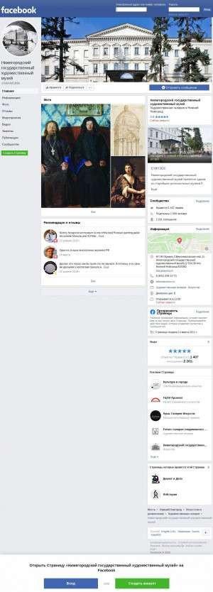 Предпросмотр для facebook.com — Нижегородский государственный художественный музей