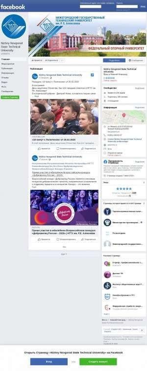 Предпросмотр для www.facebook.com — Нижегородский государственный технический университет им. Р. Е. Алексеева