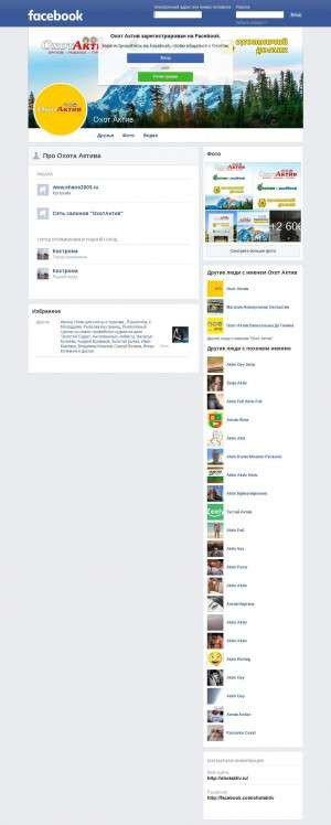 Предпросмотр для www.facebook.com — Охотничий домик