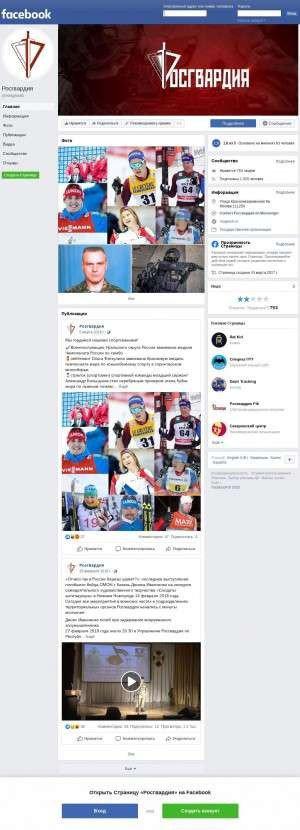 Предпросмотр для www.facebook.com — Управление Федеральной Службы Войск Национальной Гвардии Российской Федерации по Нижегородской области