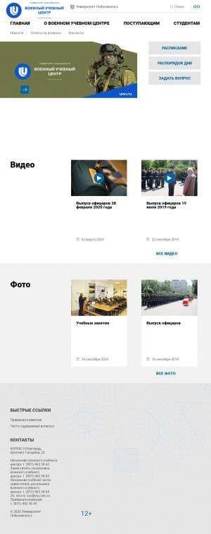 Предпросмотр для www.ivo.unn.ru — ННГУ им. Н. И. Лобачевского, институт военного образования