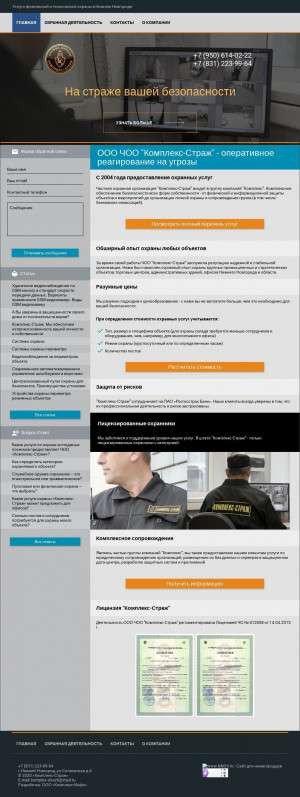 Предпросмотр для komplex-strazh.ru — Комплекс-страж