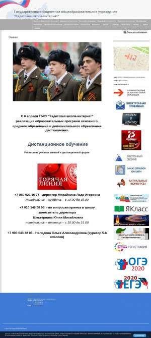 Предпросмотр для kshinn.ru — МБОУ Кадетская школа-интернат
