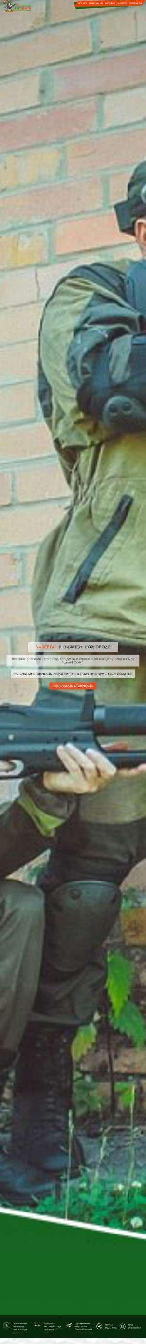 Предпросмотр для laserboom52.ru — Лазертаг-клуб Laserboom
