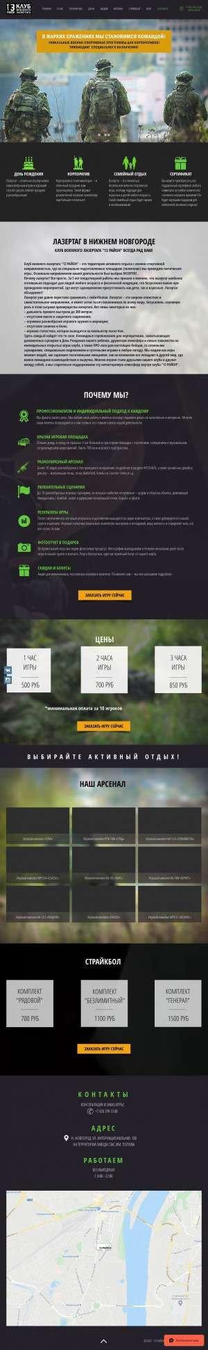 Предпросмотр для www.lasertag13nn.ru — 13 район