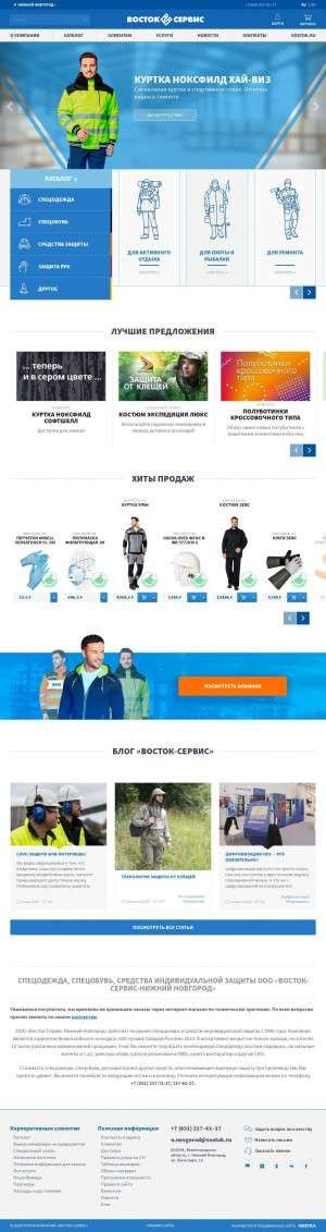 Предпросмотр для nnovgorod.vostok.ru — Восток-Сервис