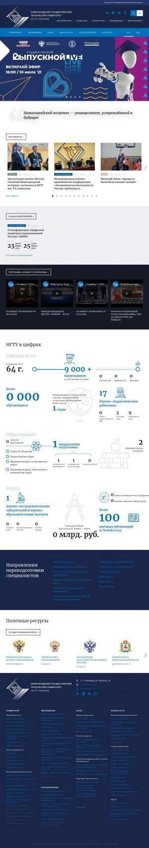 Предпросмотр для www.nntu.ru — Нижегородский государственный технический университет им. Р. Е. Алексеева