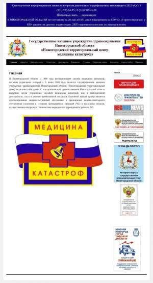 Предпросмотр для ntcmk.ru — Нижегородский территориальный центр медицины катастроф