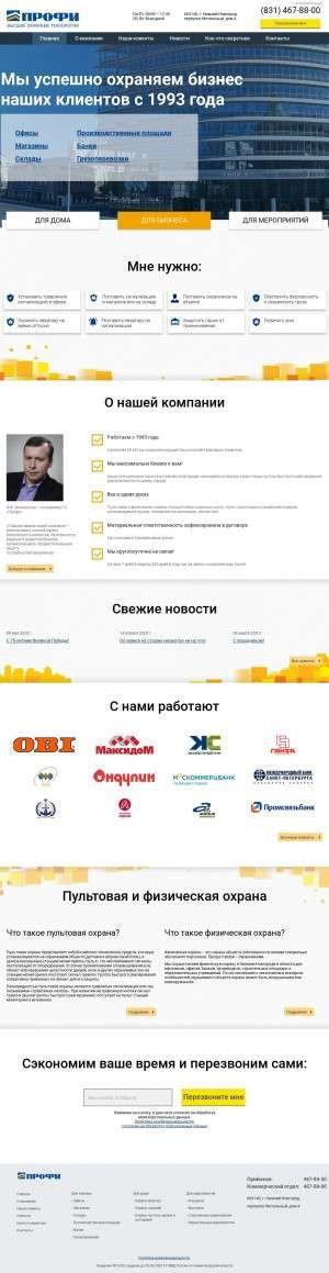 Предпросмотр для ohranaprofi.ru — Профи-Электро