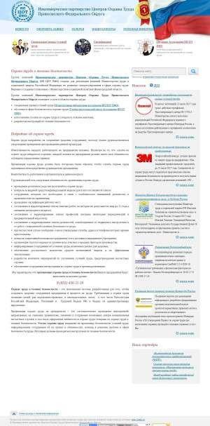 Предпросмотр для otpfo.ru — Некоммерческое партнерство Центров охраны труда Приволжского федерального округа, Нижегородское отделение