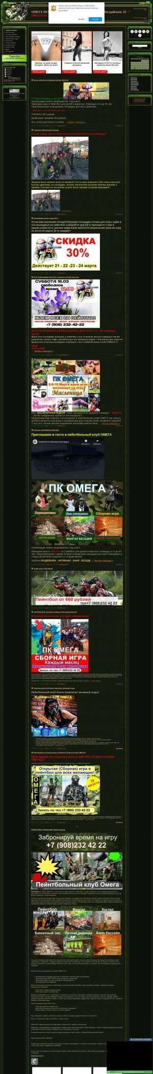 Предпросмотр для paintball-omega.ru — Омега