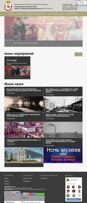 Предпросмотр для park-pobeda-nnov.ru — Нижегородский городской музей техники и оборонной промышленности
