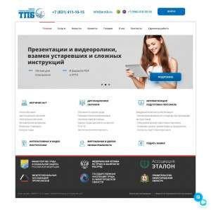Предпросмотр для protb.ru — Технологии производственной безопасности