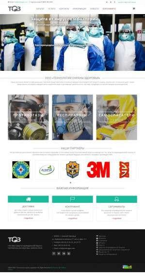 Предпросмотр для protivogaz.com — Технологии охраны здоровья
