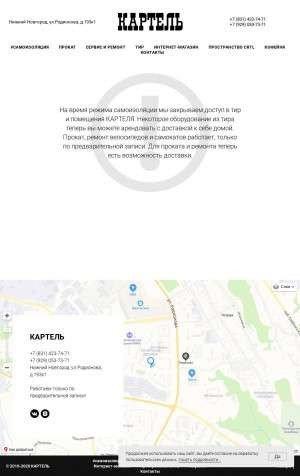 Предпросмотр для www.rebike.ru — Картель