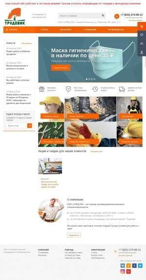 Предпросмотр для specnn.ru — Спец-НН