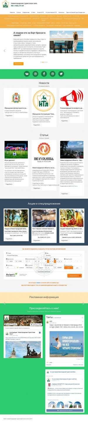 Предпросмотр для www.tourliga.ru — Нижегородская туристская лига