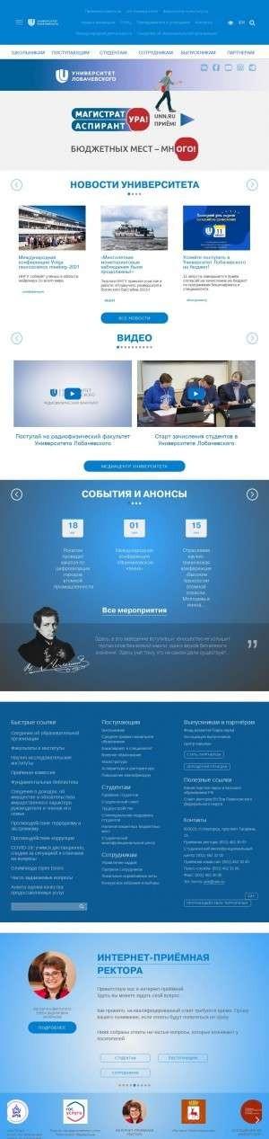 Предпросмотр для www.unn.ru — Национальный Исследовательский Нижегородский Государственный университет им. Н. И. Лобачевского