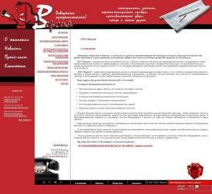 Предпросмотр для www.versiann.ru — Нижегородское ППР