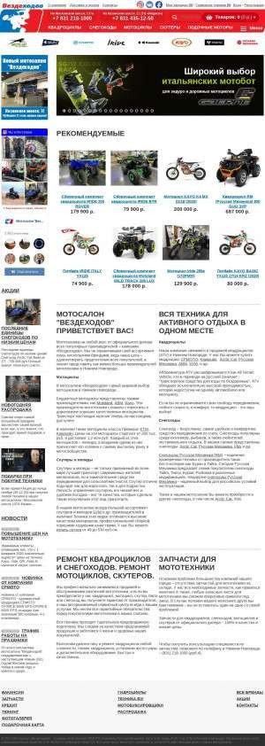 Предпросмотр для vezdehodov52.ru — Вездеходов