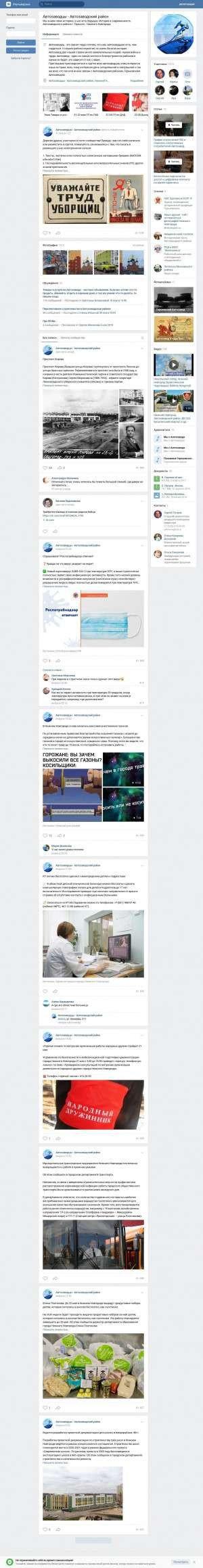 Предпросмотр для vk.com — Военный комиссариат Автозаводского района города Нижний Новгород