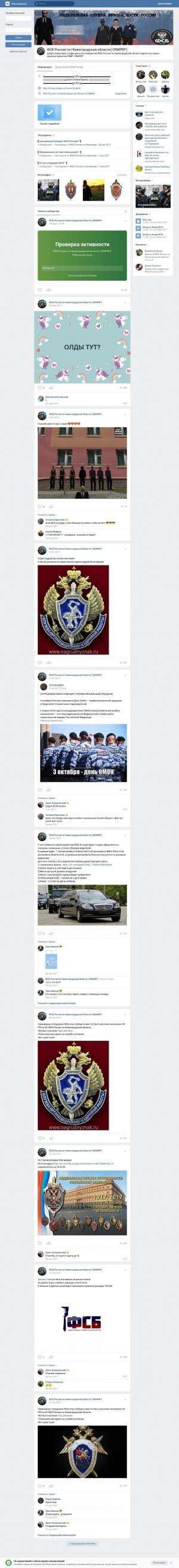 Предпросмотр для vk.com — Управление ФСБ РФ по Нижегородской области