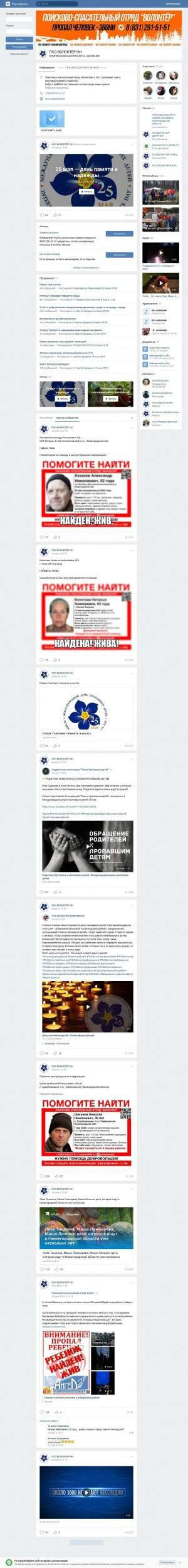 Предпросмотр для vk.com — Поисково-спасательный отряд Волонтер