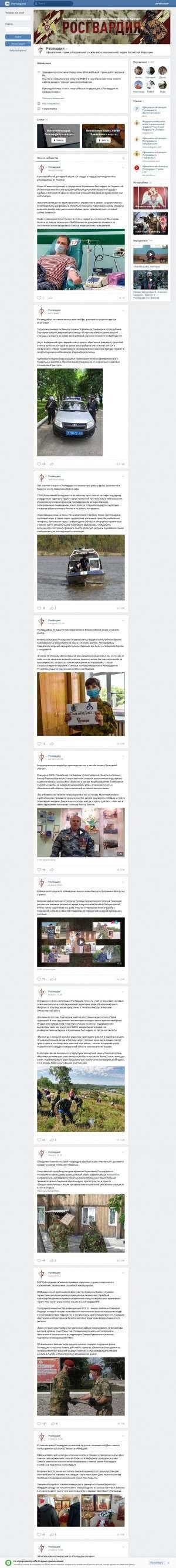 Предпросмотр для vk.com — Управление Федеральной Службы Войск Национальной Гвардии Российской Федерации по Нижегородской области