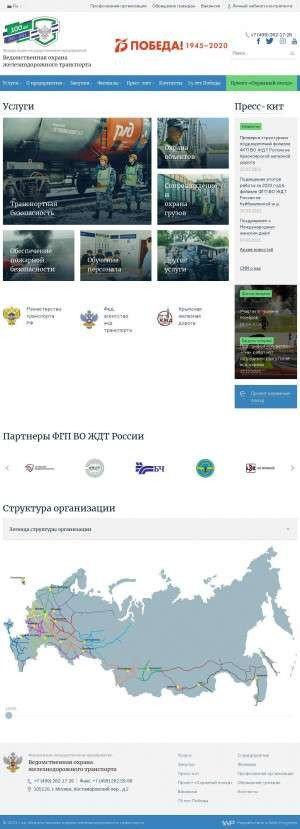 Предпросмотр для www.zdohrana.ru — Ведомственная охрана железнодорожного транспорта РФ, управление филиала