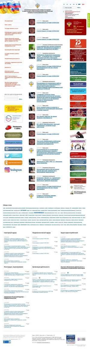 Предпросмотр для 24.rospotrebnadzor.ru — Территориальный отдел Управления Роспотребнадзора по Красноярскому краю в г. Норильске