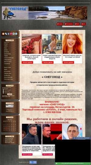 Предпросмотр для 69n-snowmobile.ucoz.ru — Снегоход