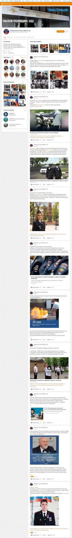 Предпросмотр для www.odnoklassniki.ru — Отдел полиции № 1
