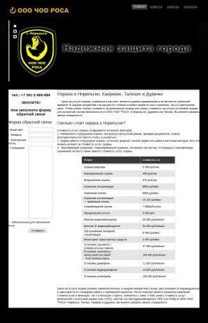 Предпросмотр для okhrana-rosa-norilsk.ru — Роса