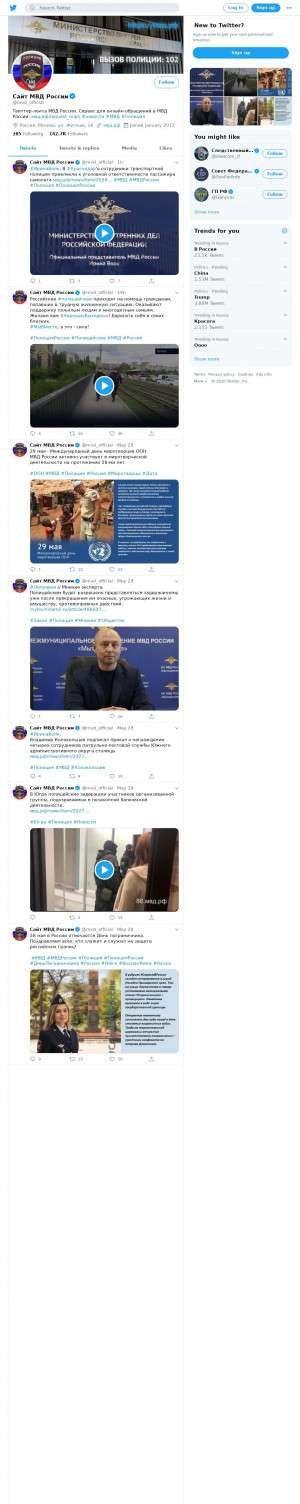 Предпросмотр для twitter.com — Отдел полиции № 1
