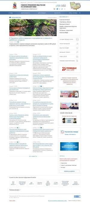 Предпросмотр для 22.mvd.ru — Отдел МВД России по г. Новоалтайску