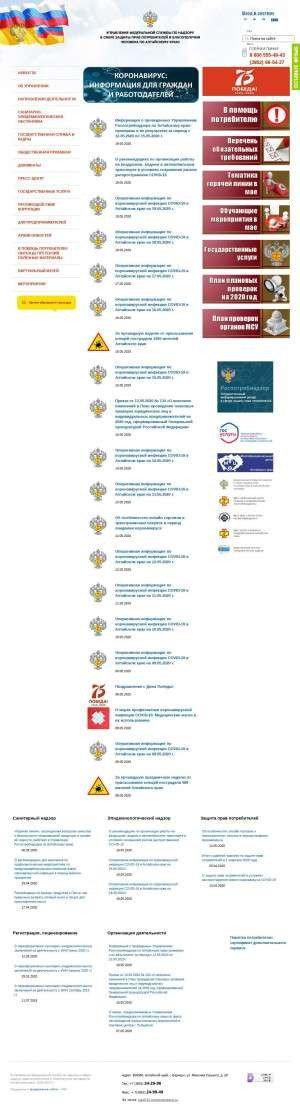 Предпросмотр для 22.rospotrebnadzor.ru — Управление Федеральной Службы по Надзору в Сфере Защиты Прав Потребителей и Благополучия Человека по Алтайскому Краю