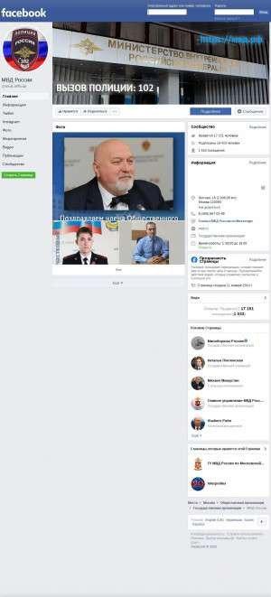 Предпросмотр для www.facebook.com — Отдел МВД России по г. Новоалтайску