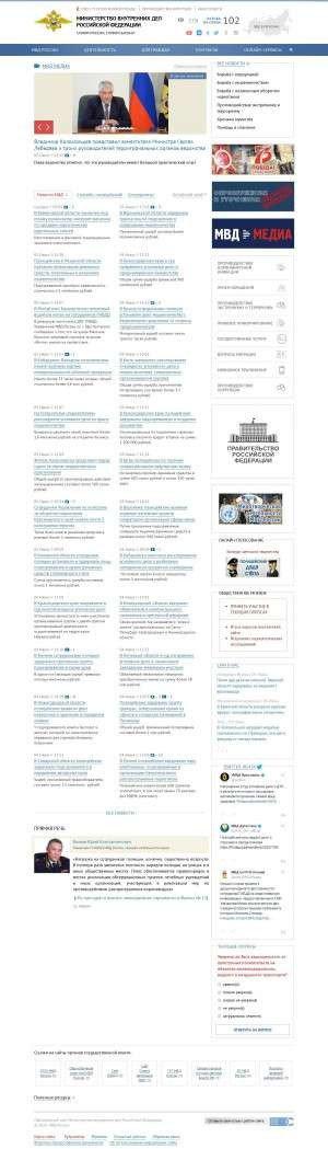 Предпросмотр для мвд.рф — Отдел МВД России по Первомайскому району