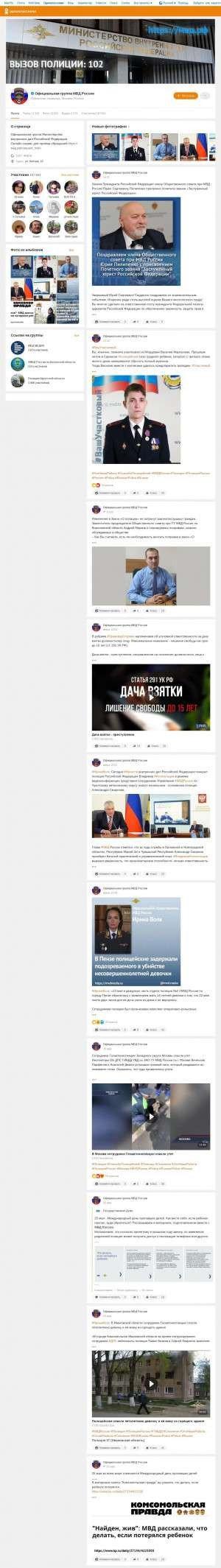 Предпросмотр для www.odnoklassniki.ru — Отдел МВД России по г. Новоалтайску