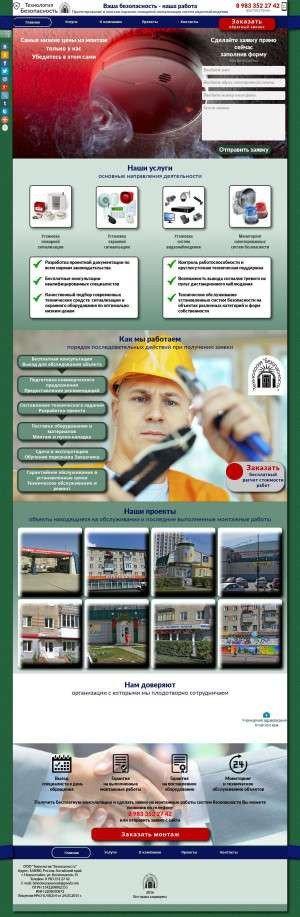 Предпросмотр для tehnobezopasnost.ru — Технология Безопасность