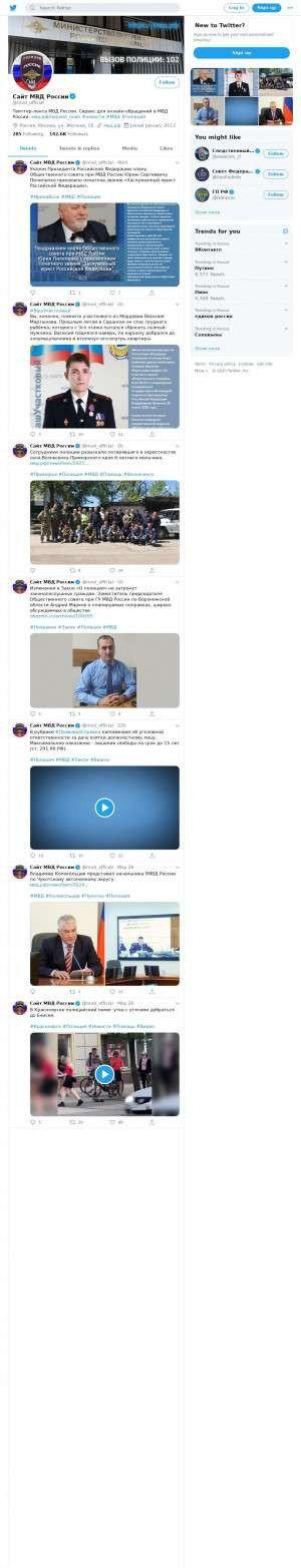 Предпросмотр для twitter.com — Отдел МВД России по г. Новоалтайску