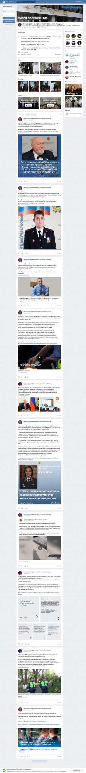 Предпросмотр для vk.com — Отдел МВД России по г. Новоалтайску