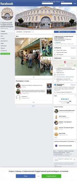 Предпросмотр для www.facebook.com — МУП Новопавловский историко-краеведческий музей