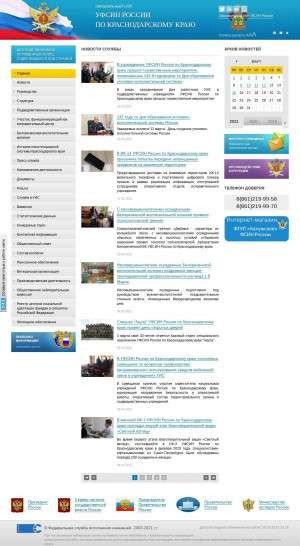 Предпросмотр для 23.fsin.su — Уголовно-исполнительная Инспекция