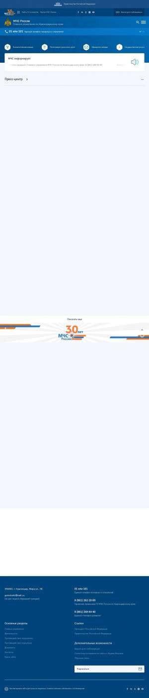 Предпросмотр для 23.mchs.gov.ru — МКУ управление по делам ГО и ЧС города Новороссийска