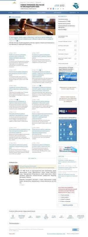 Предпросмотр для 23.мвд.рф — Центр противодействия экстремизму и терроризму ГУ МВД России