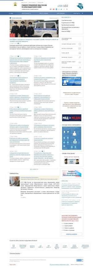 Предпросмотр для 23.mvd.ru — Участковый пункт полиции