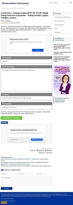 Предпросмотр для 28-vid.polzdv.ru — Госпиталь г. Новороссийск ФГКУ № 419 ВГ Морф Хирургическое отделение